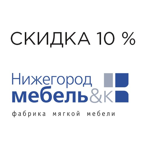 СКИДКА 10% НА МЯГКУЮ МЕБЕЛЬ